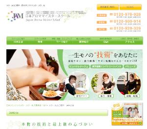 日本アロママイスタースクール