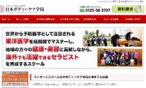 日本ボディーケア学院 通信 評判