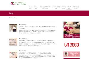 リンパ専門店 サロン・ド・ポム ブログ