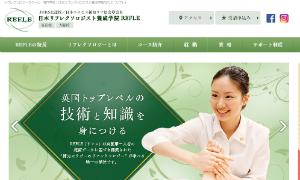日本リフレクソロジスト養成学院