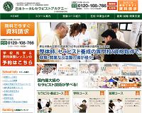 日本トータルセラピストアカデミー