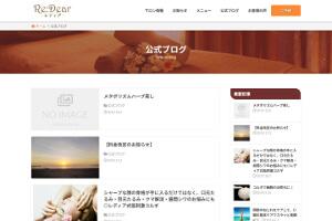 レディア公式ブログ